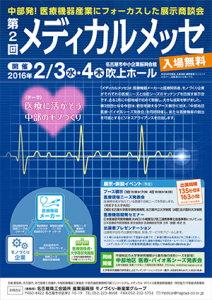 medical_messe1211